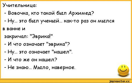 anekdoty-anekdoty-pro-vovochku-324862