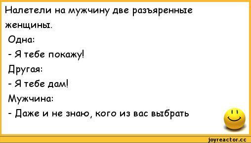 anekdoty-poshlye-anekdoty-239835-1