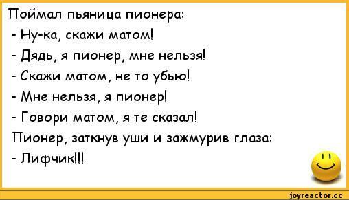 anekdoty-rzhachnye-anekdoty-195271