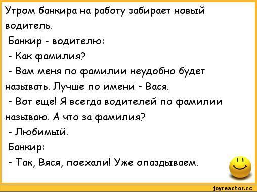 anekdoty-rzhachnye-anekdoty-197109