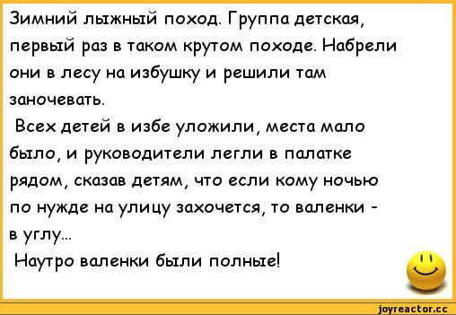 anekdoty-rzhachnye-anekdoty-207803