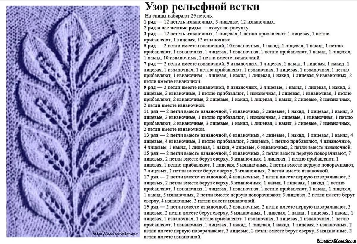 Вязание узор ветка с листьями