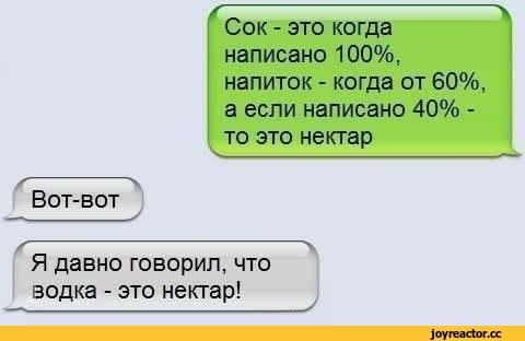 sms-anekdoty-korotkie-smeshnye-anekdoty-anekdoty-vkontakte-vk-1363535