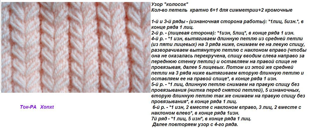 Схема вязания вытянутых петель спицами 44