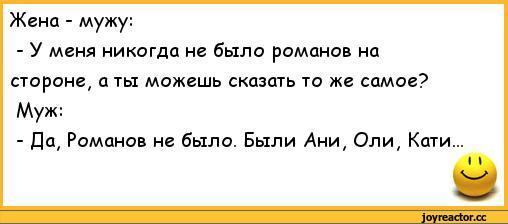 anekdoty-anekdoty-pro-semyu-anekdoty-pro-zhen-i-muzhej-276540