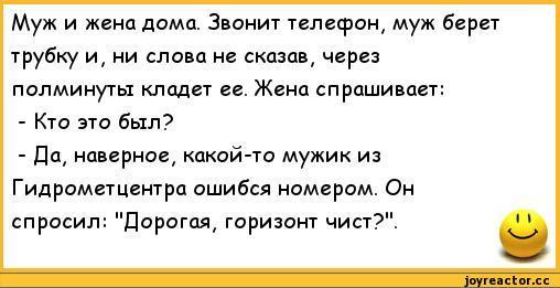 anekdoty-anekdoty-pro-semyu-anekdoty-pro-zhen-i-muzhej-292172