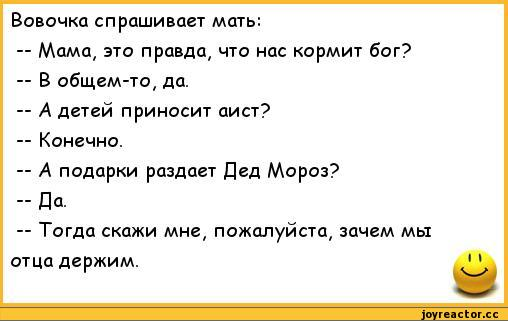 anekdoty-anekdoty-pro-vovochku-324582