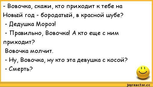anekdoty-anekdoty-pro-vovochku-324592
