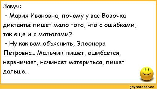 anekdoty-anekdoty-pro-vovochku-326153