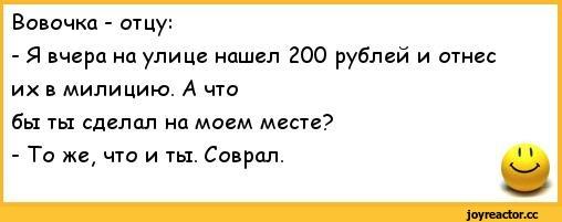 anekdoty-anekdoty-pro-vovochku-326600