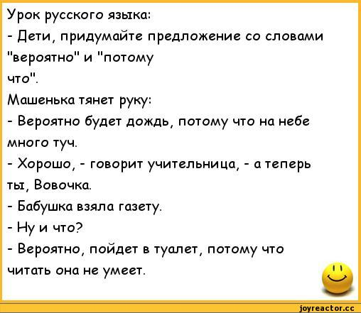 anekdoty-anekdoty-pro-vovochku-327135
