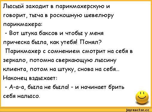 anekdoty-rzhachnye-anekdoty-185954