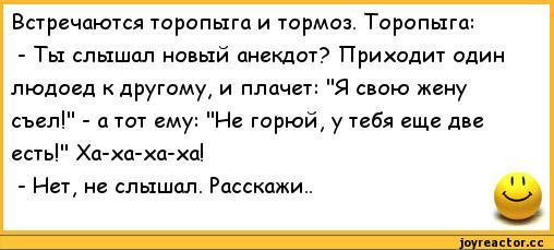 anekdoty-rzhachnye-anekdoty-195412