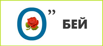 podborka_riebusov_dlia_slovarnoi_raboty_na_urokakh_v_nachal_noi_shkolie_13