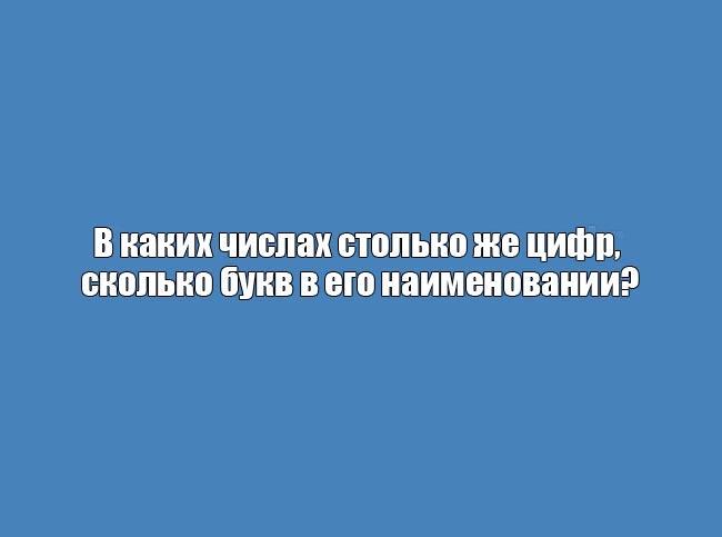 1445838140_zagadki_10