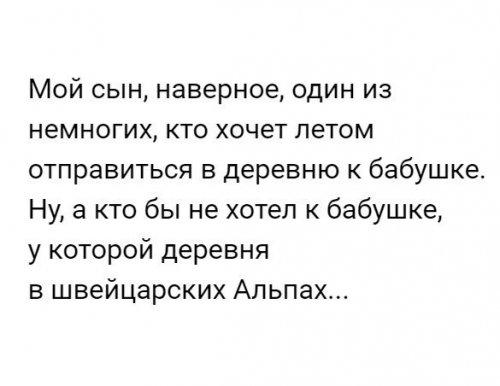 1491892069_anekdoty