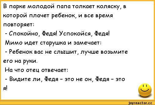 anekdoty-anekdoty-pro-semyu-anekdoty-pro-zhen-i-muzhej-274775