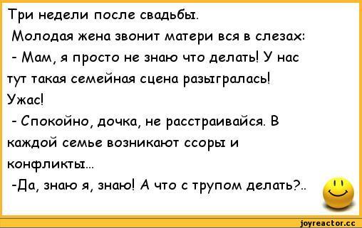 anekdoty-anekdoty-pro-semyu-anekdoty-pro-zhen-i-muzhej-292167