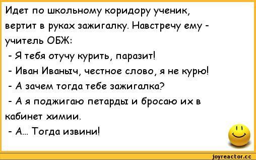 anekdoty-rzhachnye-anekdoty-190711