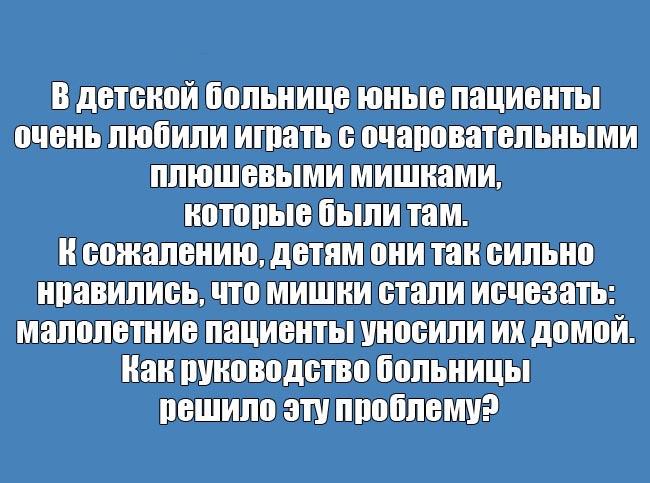 zagadki_13