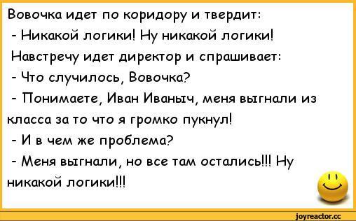 anekdoty-anekdoty-pro-vovochku-321454