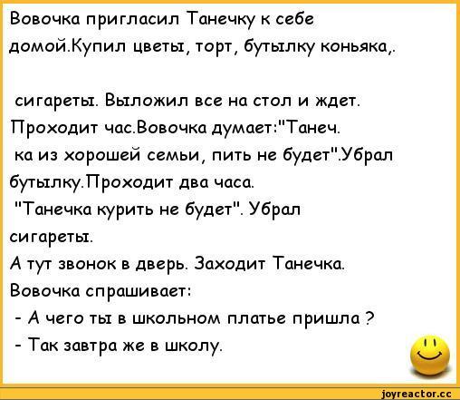 anekdoty-anekdoty-pro-vovochku-327591