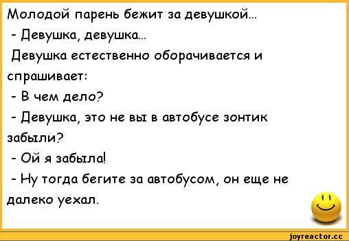 anekdoty-rzhachnye-anekdoty-209390