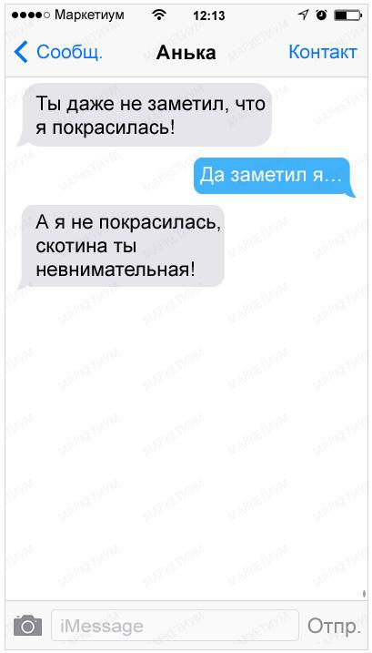 20-nu-ochen-neozhidannyh-sms_1679091c5a880faf6fb5e6087eb1b2dc1