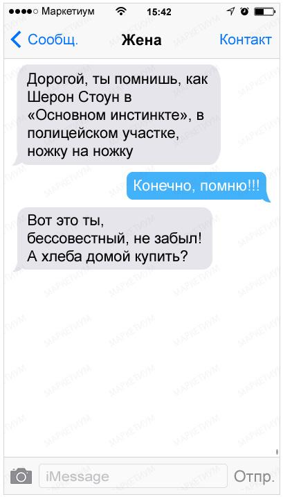 20-nu-ochen-neozhidannyh-sms_6512bd43d9caa6e02c990b0a82652dca1
