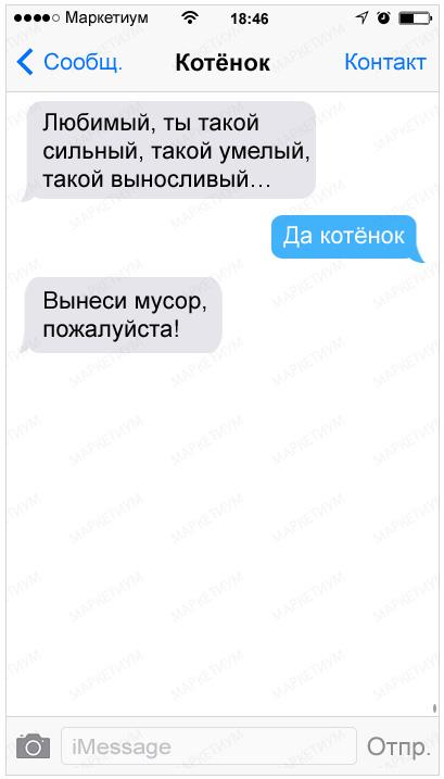 20-nu-ochen-neozhidannyh-sms_8f14e45fceea167a5a36dedd4bea25431