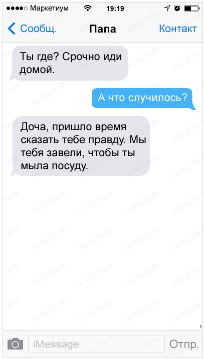 20-nu-ochen-neozhidannyh-sms_a87ff679a2f3e71d9181a67b7542122c1
