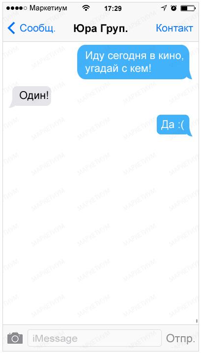 20-nu-ochen-neozhidannyh-sms_c9f0f895fb98ab9159f51fd0297e236d1