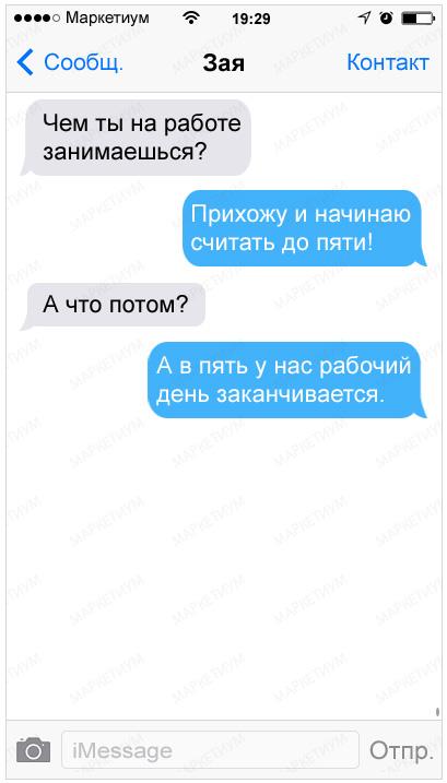 20-nu-ochen-neozhidannyh-sms_e4da3b7fbbce2345d7772b0674a318d51