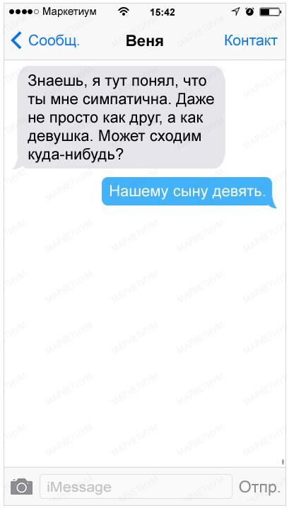 20-nu-ochen-neozhidannyh-sms_eccbc87e4b5ce2fe28308fd9f2a7baf31