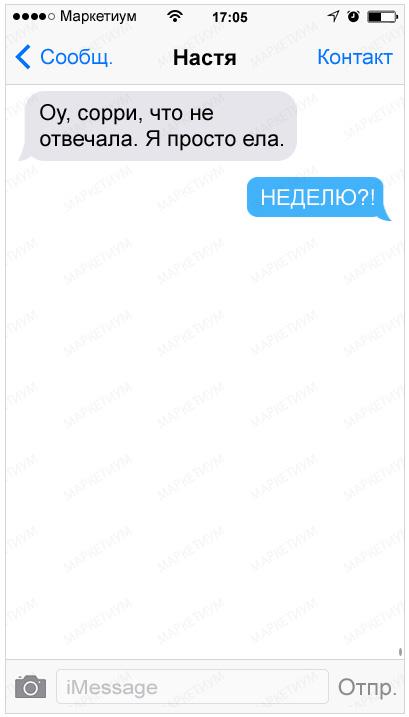 20-sms-ot-druzej-kotorye-za-slovom-v-karman-ne-polezut_1679091c5a880faf6fb5e6087eb1b2dc1