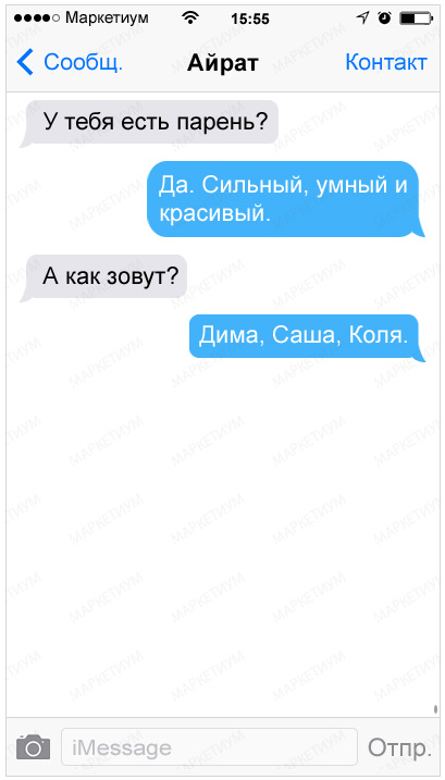20-sms-ot-druzej-kotorye-za-slovom-v-karman-ne-polezut_a87ff679a2f3e71d9181a67b7542122c1