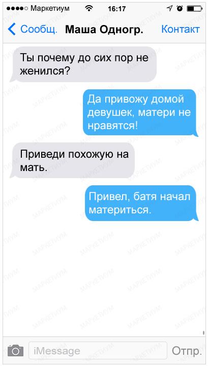 20-sms-s-neozhidannoj-razvyazkoj_1679091c5a880faf6fb5e6087eb1b2dc