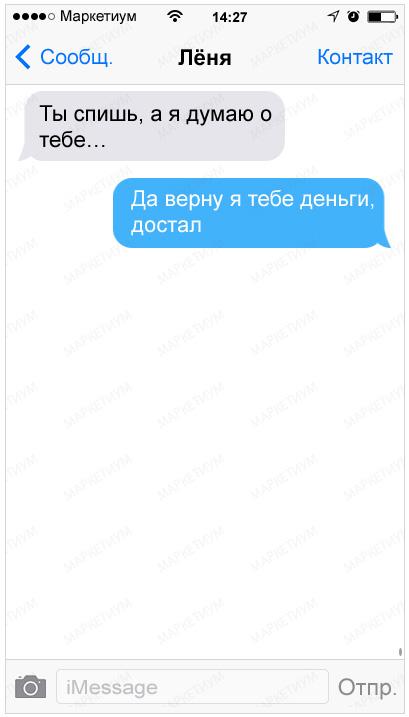 20-sms-s-neozhidannoj-razvyazkoj_8f14e45fceea167a5a36dedd4bea25431