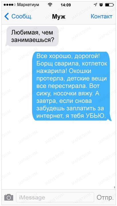 20-sms-s-neozhidannoj-razvyazkoj_a87ff679a2f3e71d9181a67b7542122c1