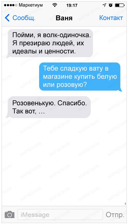 20-sms-s-neozhidannoj-razvyazkoj_e4da3b7fbbce2345d7772b0674a318d51