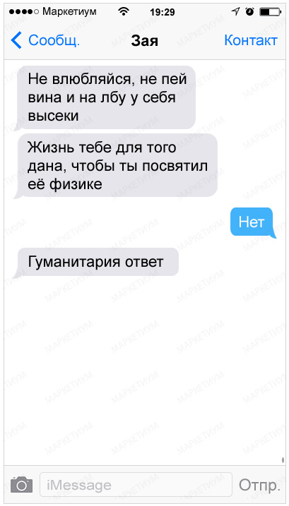 20-sms-s-neozhidannoj-razvyazkoj_eccbc87e4b5ce2fe28308fd9f2a7baf31