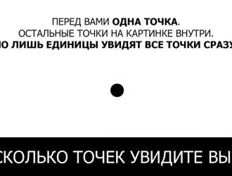 12tochek