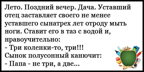 anekdoty-pro-shkolu-ochen-smeshnye-do-slez-chitat-besplatno-14