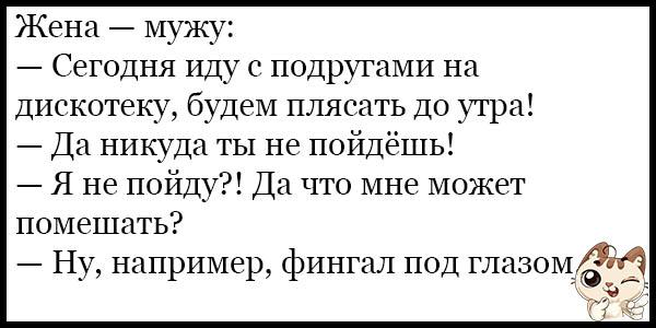 smeshnye-anekdoty-2017-zabavnye-veselye-svezhie-podborka-7-4