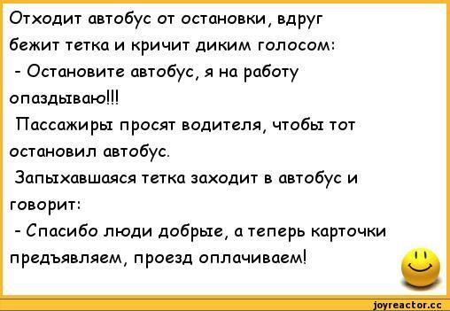 anekdoty-rzhachnye-anekdoty-183190