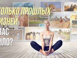 skolko-proshlyh-zhiznej_b4c682089729bfaa7d55fc6154b63940-min