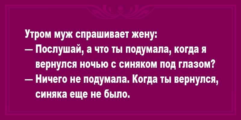 smeshnye-anekdoty-o-bogatyh-evreyah-i-veselyh-muzhyah_4