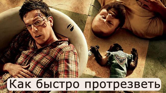 kak_bystro_protrezvet_1